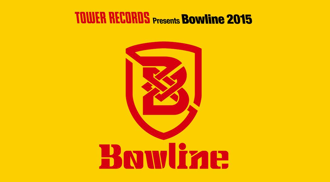BOWLINE2015に行ってきました(・ω・)ノ