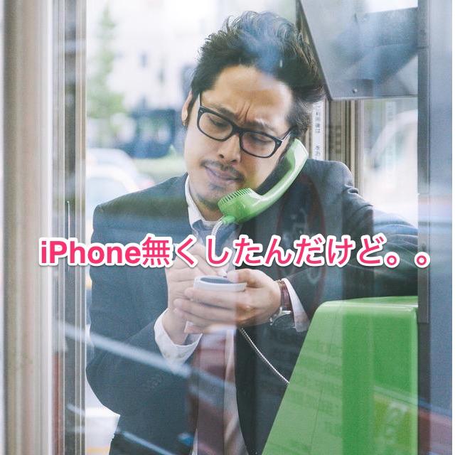 【超重要】GPSを使う無くしたiPhoneの探し方!