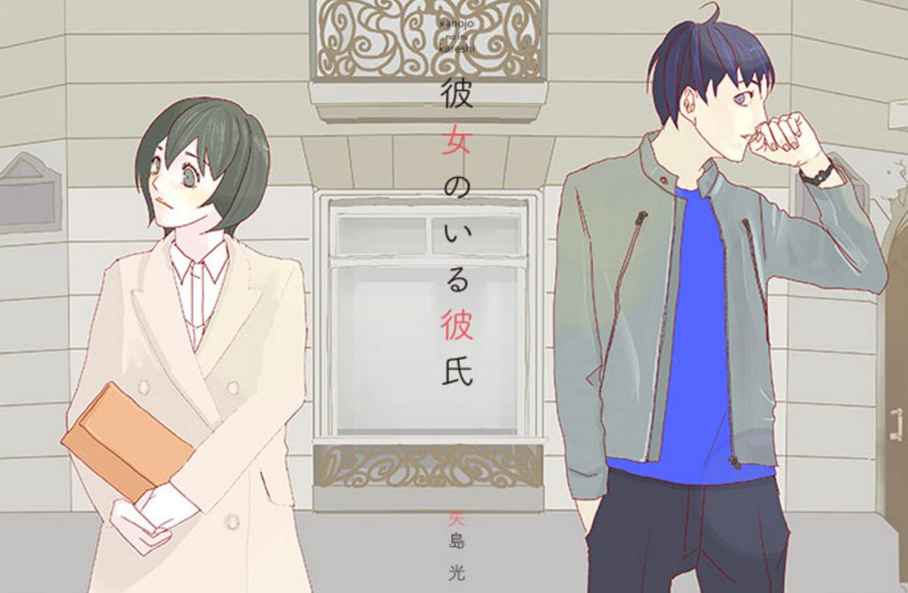 【ITきゅんきゅん系】WEBマンガ「彼女のいる彼氏」がめっちゃ面白い3つの理由!!20代女子から大人気!