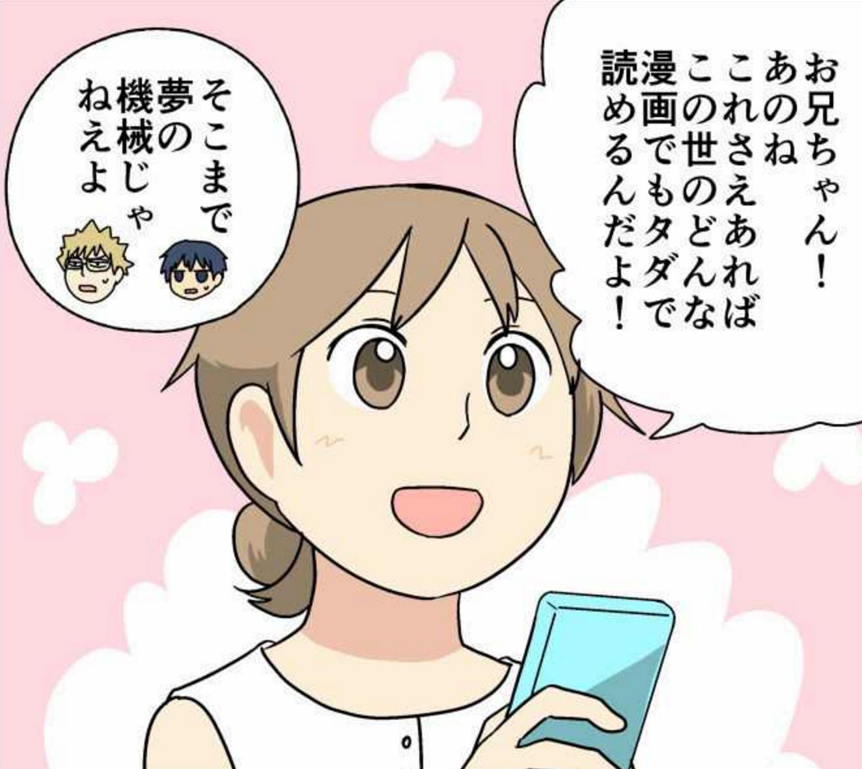 【無料】WEBマンガオススメベスト30を徹底紹介!!暇な時は無料マンガ読もうぜ!!