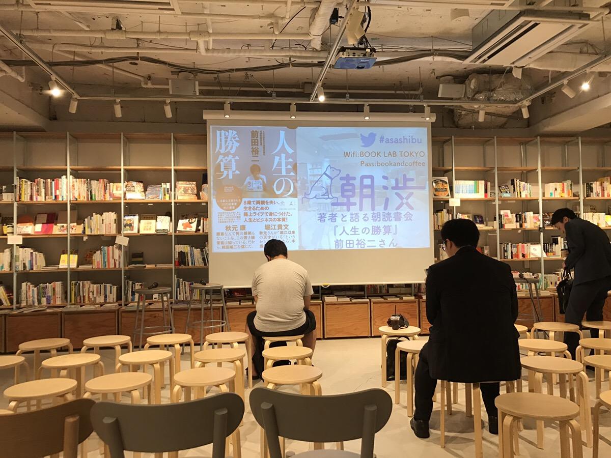 【イベント】朝渋@BOOK LAB TOKYOで朝活の有意義さが身に染みる